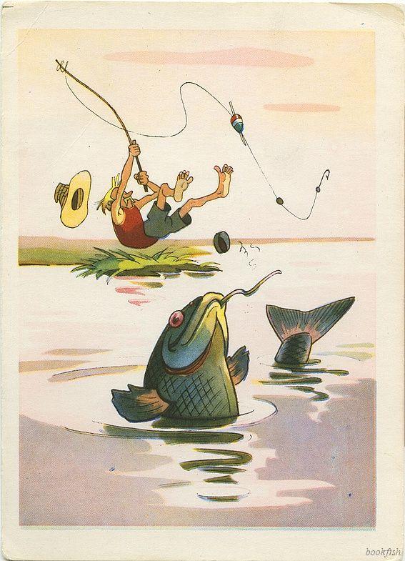 Рыбацкая открытка, открытка днем рождения