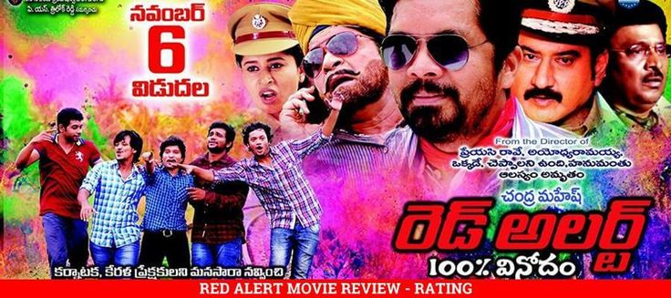 "Red Alerts is a small Telugu movie testing its luck at box office this Friday. As all small films, Red Alert Telugu movie is facing attention problems. Red Alert Telugu movie has got few theaters and the online booking of Red Alert Telugu movie is not up to the mark. Red Alert Telugu movie will be banking on Red Alert Telugu Movie Review, Ratings to attract the audience to theaters. Read More..<a href=""http://bit.ly/1RxScyM"">http://bit.ly/1RxScyM</a> <br/>"
