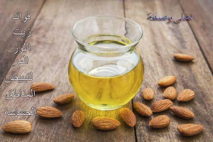 فوائد زيت اللوز المر لتبييض المناطق الحساسة Almond Oil Benefits Sweet Almond Oil Benefits Almond Benefits