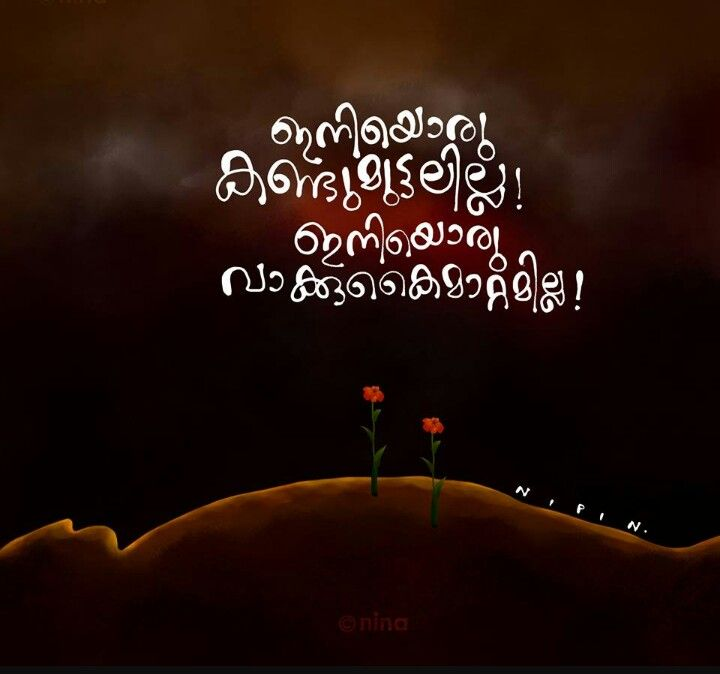 43 Best Malayalam Quotes Images On Pinterest