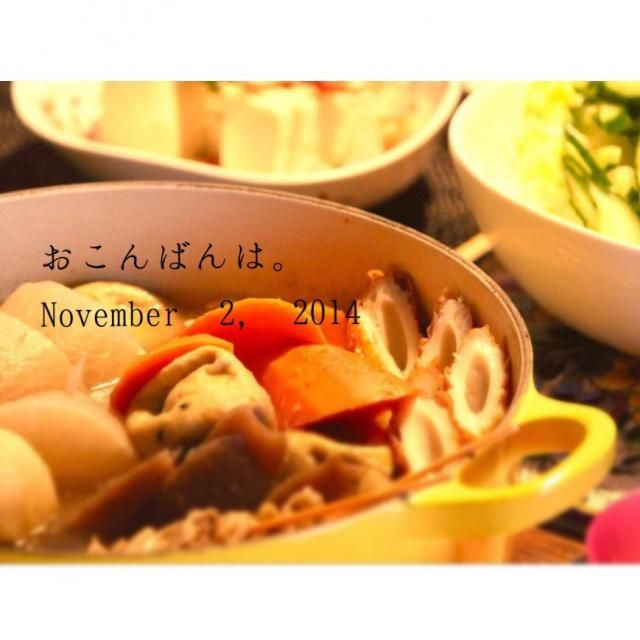 野菜ごろごろおでんにしました(^^) - 24件のもぐもぐ - 野菜おでん by yasuko691