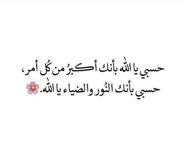حسبي الله وكفي Arabic Calligraphy