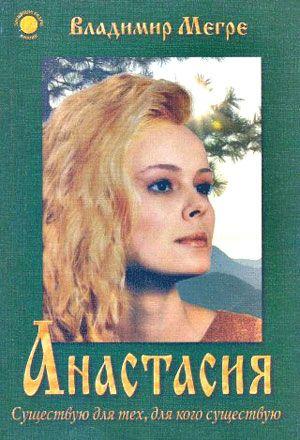 Звенящие кедры России (серия книг) — Википедия