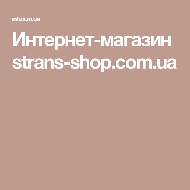 Интернет-магазин strans-shop.com.ua
