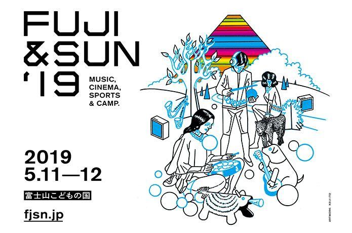 ただのキャンプフェスじゃない!家族にオススメ「FUJI & SUN'19」レポート CAMP HACK[キャンプハック]