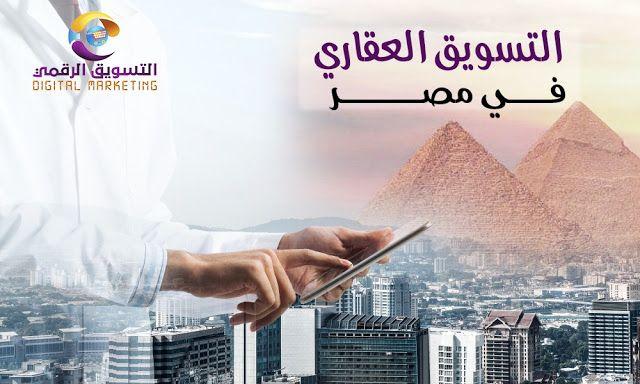 التسويق الرقمي Digital Marketing معلومات تهمك عن التسويق العقاري في مصر Real Estate Marketing Marketing Home Decor Decals