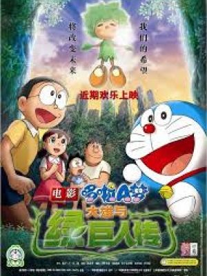 http://xemphimone.com/nobita-va-nguoi-khong-lo-xanh