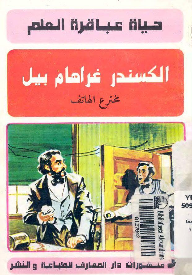 تحميل كتاب غراهام بيل مخترع الهاتف Pdf مجانا ل حسن أحمد جعام كتب Pdf أدي العلم للإنسان خدمات عظيمة ومن بين الإختراعات والإكتشا Books Arabic Books Comic Books