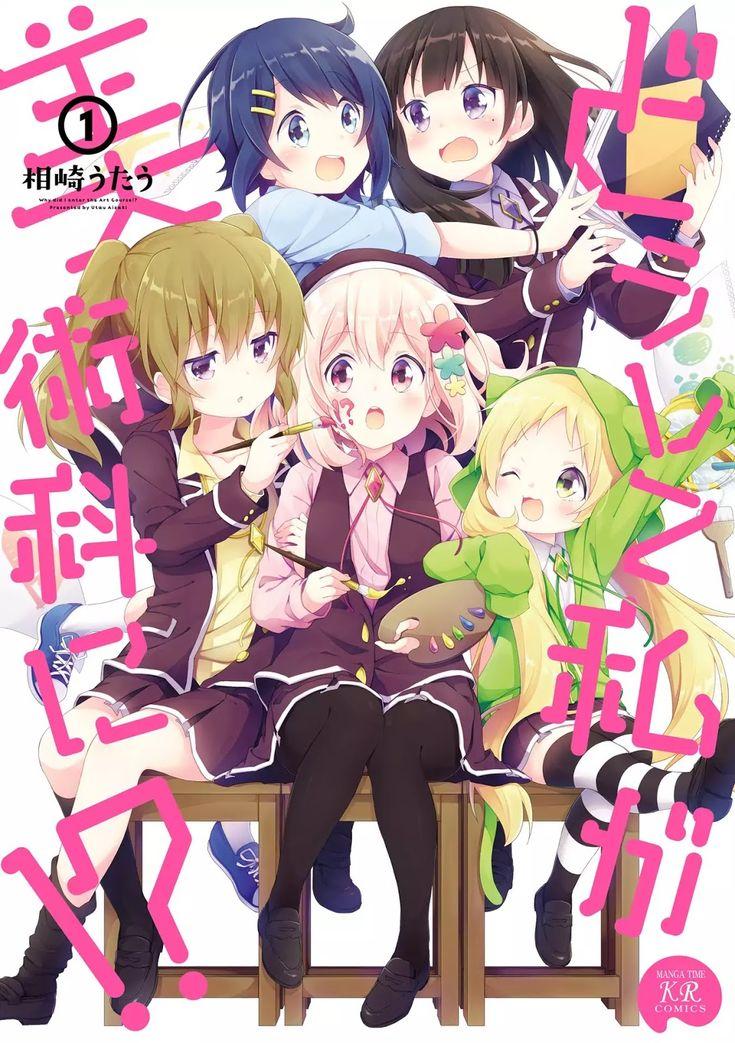 Baca Komik Doushite Watashi ga Bijutsuka ni!? Bahasa