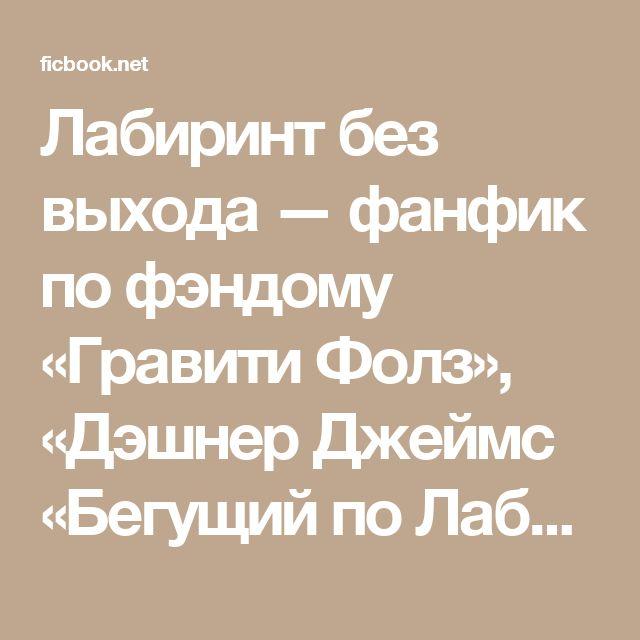 Лабиринт без выхода — фанфик по фэндому «Гравити Фолз», «Дэшнер Джеймс «Бегущий по Лабиринту»»