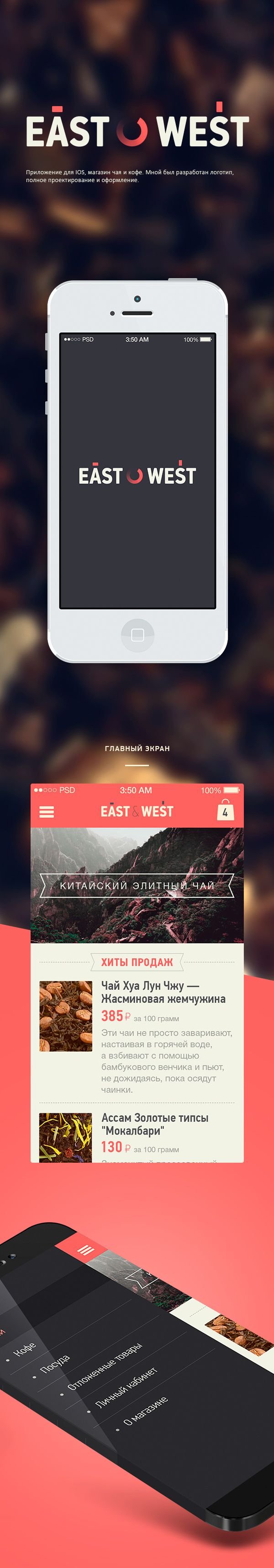 East and West by Владимир Пальянов, via Behance