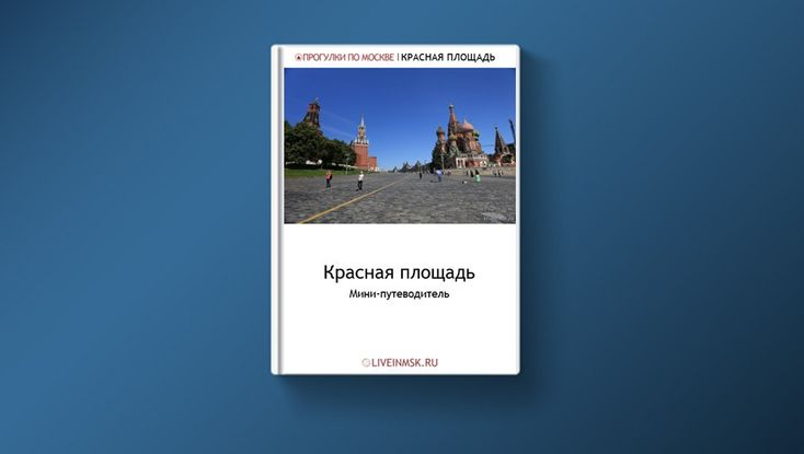 Бесплатный путеводитель: Москва, Красная площадь. Гулять будет еще интереснее. Качайте!