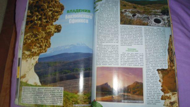 """Статья для журнала """"Полуостров сокровищ"""""""
