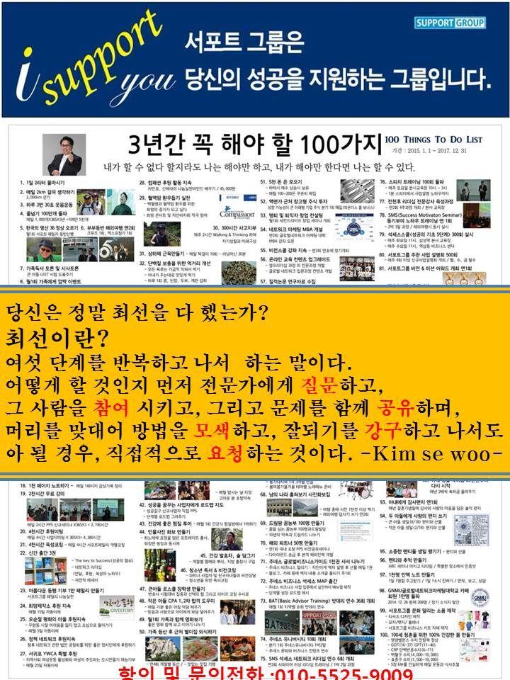 최선이란? 질문-참여-공유-모색-강구-요청하는것! www.sponsor.so