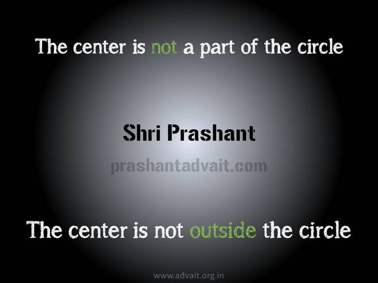 The center is not a part of the circle. The center is not outside the circle. ~Shri Prashant #ShriPrashant #Advait #core #mind #intelligence Read at:- prashantadvait.com Watch at:- www.youtube.com/c/ShriPrashant Website:- www.advait.org.in Facebook:- www.facebook.com/prashant.advait LinkedIn:- www.linkedin.com/in/prashantadvait Twitter:- https://twitter.com/Prashant_Advait
