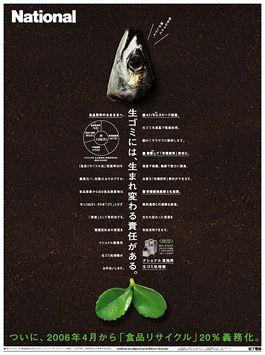 業務用生ゴミ処理機(新聞15段掲載)