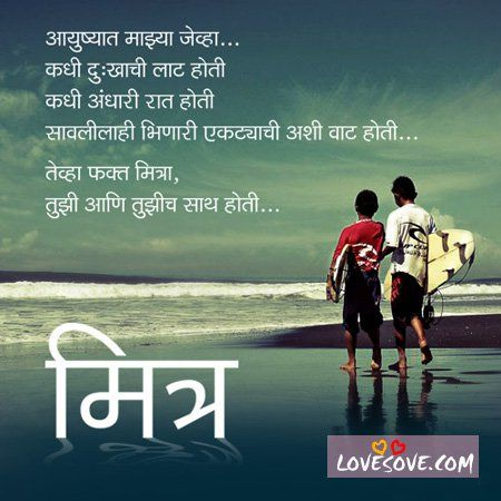 Best You Are My Life Quotes In Marathi