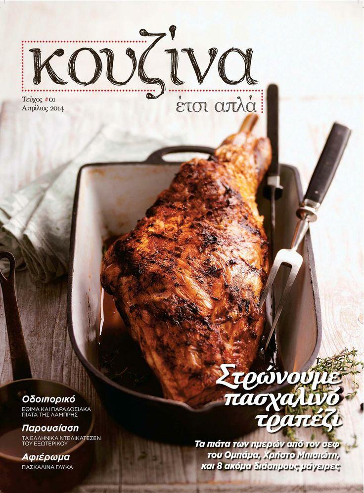Ελεύθερος τύπος της Κυριακής «Κουζίνα έτσι απλά» Εκατό σελίδες γεμάτες με απλές και εύκολες συνταγές από καταξιωμένους σεφ που αφενός αφουγκράζονται την κρίση της εποχής, αφετέρου δεν κάνουν εκπτώσεις στα προϊόντα και την ποιότητα του αποτελέσματός.