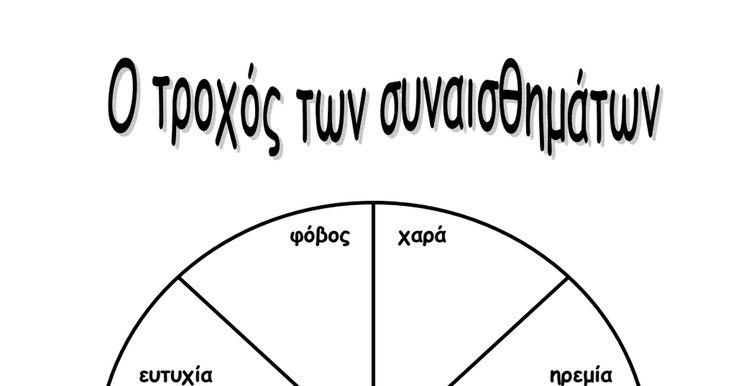 Troxos ton sunaisthimaton.pdf