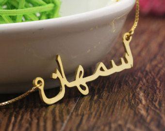 Arabic Name NecklaceCustom Arabic Name Necklace