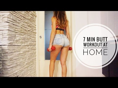 Качаем ПОПУ за 7 минут  БРАЗИЛЬСКАЯ ПОПА | 7 min BUTT  workout - YouTube