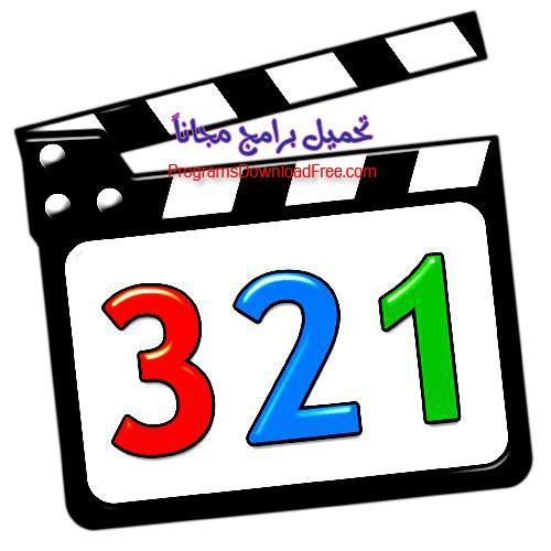تحميل برنامج ميديا بلاير كلاسيك Media Player Classic للكمبيوتر مجاناً
