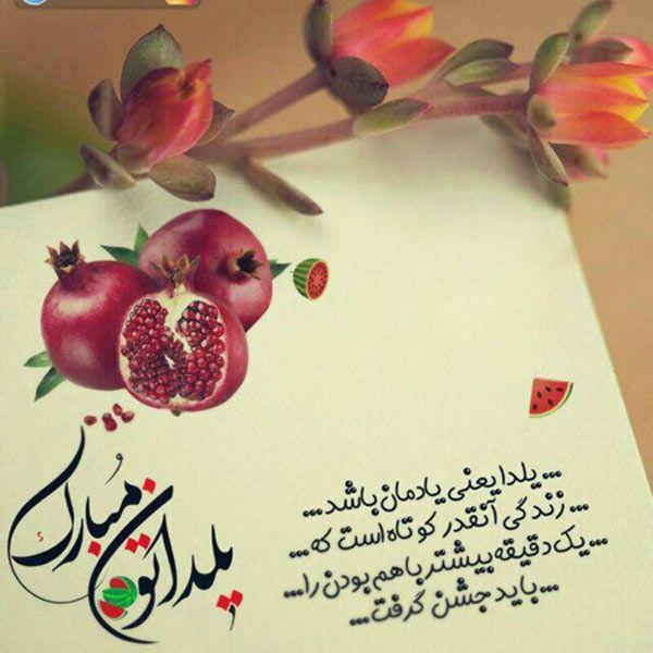 نتیجه تصویری برای تبریک شب یلدا Norouz Card Yalda Night Galaxy Wallpaper