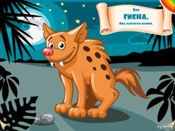"""Приложение отличное. И со своей задачей, познакомить малыша с экзотическими африканскими животными оно с успехом справляется! На этот раз разработчик, вместо стандартных 3-5 картинок, как это было раньше, включил в это приложение целых 11 животных! Для этого разработчика, это явный прогресс. И мы не оставим его не замеченным и добавим бонусный бал к рейтингу. """"Сафари От Yabra"""": ДигиМАМА рейтинг 8 из 10 #ipad  #детские приложения #детские игры"""
