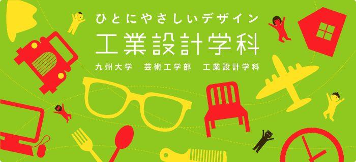 九州大学芸術工学部 工業設計学科 4