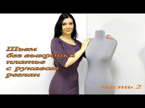 (5) Как сшить платье с рукавом реглан? Часть 2, видео урок платья с вытачками - YouTube