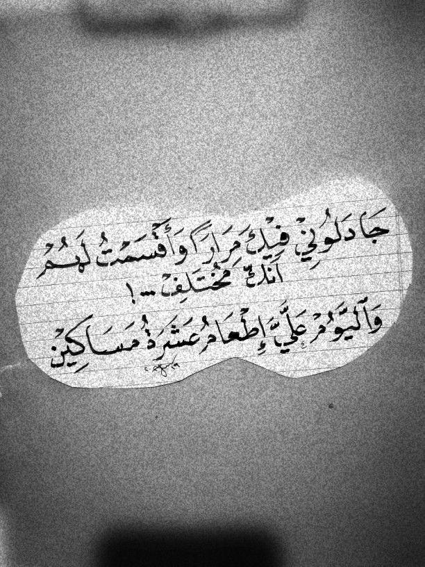 جادلوني فيك مرارا وأقسمت لهم أنك مختلف واليوم عليا إطعام عشرة مساكين Arabic Calligraphy Calligraphy Handwriting