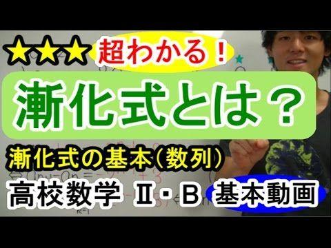 【数列が超わかる!】◆漸化式の基本 (高校数学Ⅱ・B) - YouTube
