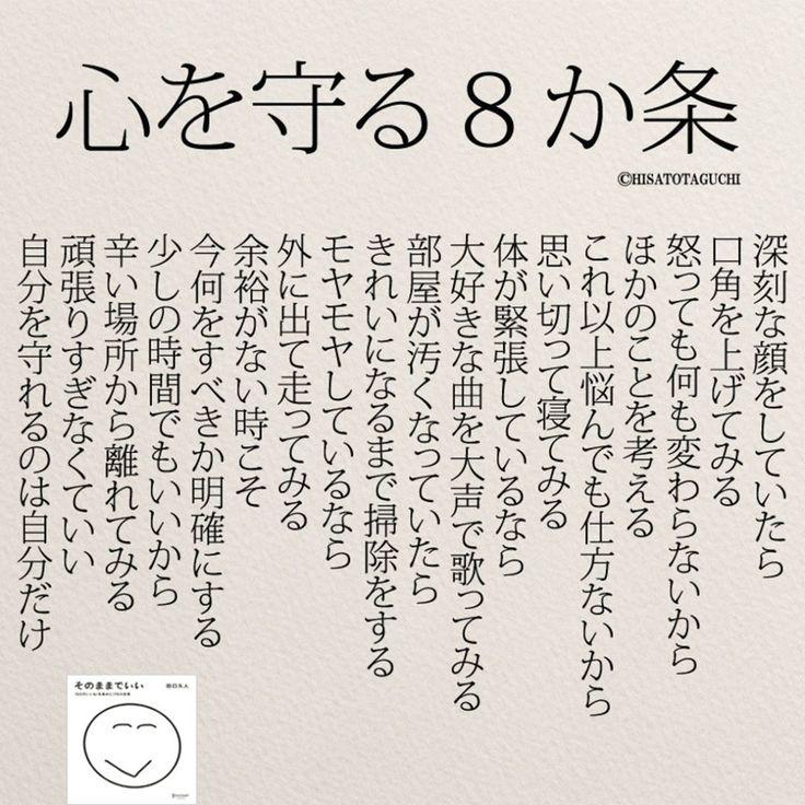いいね!586件、コメント4件 ― @yumekanau2のInstagramアカウント: 「心を守る8か条 . . . 【読書会を9月30日に開催】 .…」