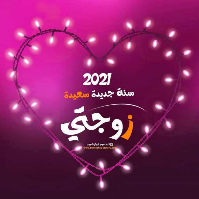 سنة جديدة سعيدة زوجي العزيز 2021 تصاميم فوتوشوب In 2021 Neon Signs Photoshop Neon