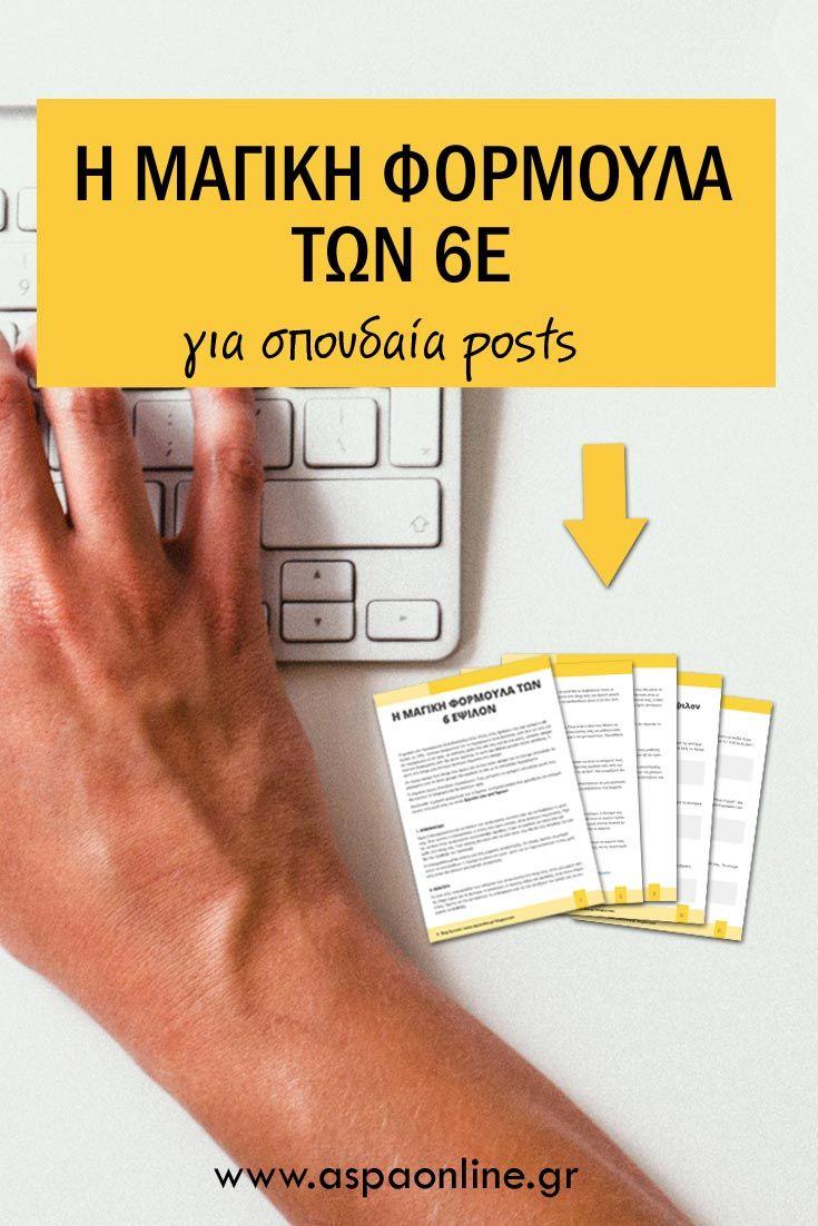 Ανακαλύψτε τη μαγική φόρμουλα των 6Ε για να γράφετε σπουδαία posts #blogging #blogs via @aspaonline
