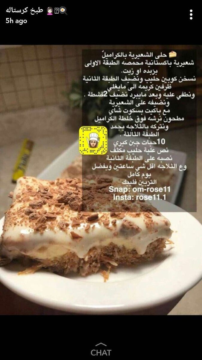 حلى الشعيرية Cooking Recipes Desserts Sweets Recipes Food Receipes