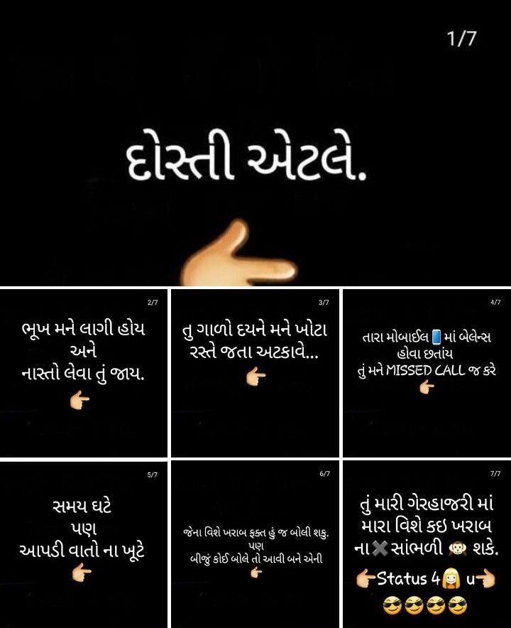 Funny Friendship Shayari In Gujarati : funny, friendship, shayari, gujarati, Sona🖤, Friends, Quotes,, Besties, Funny, Quotes