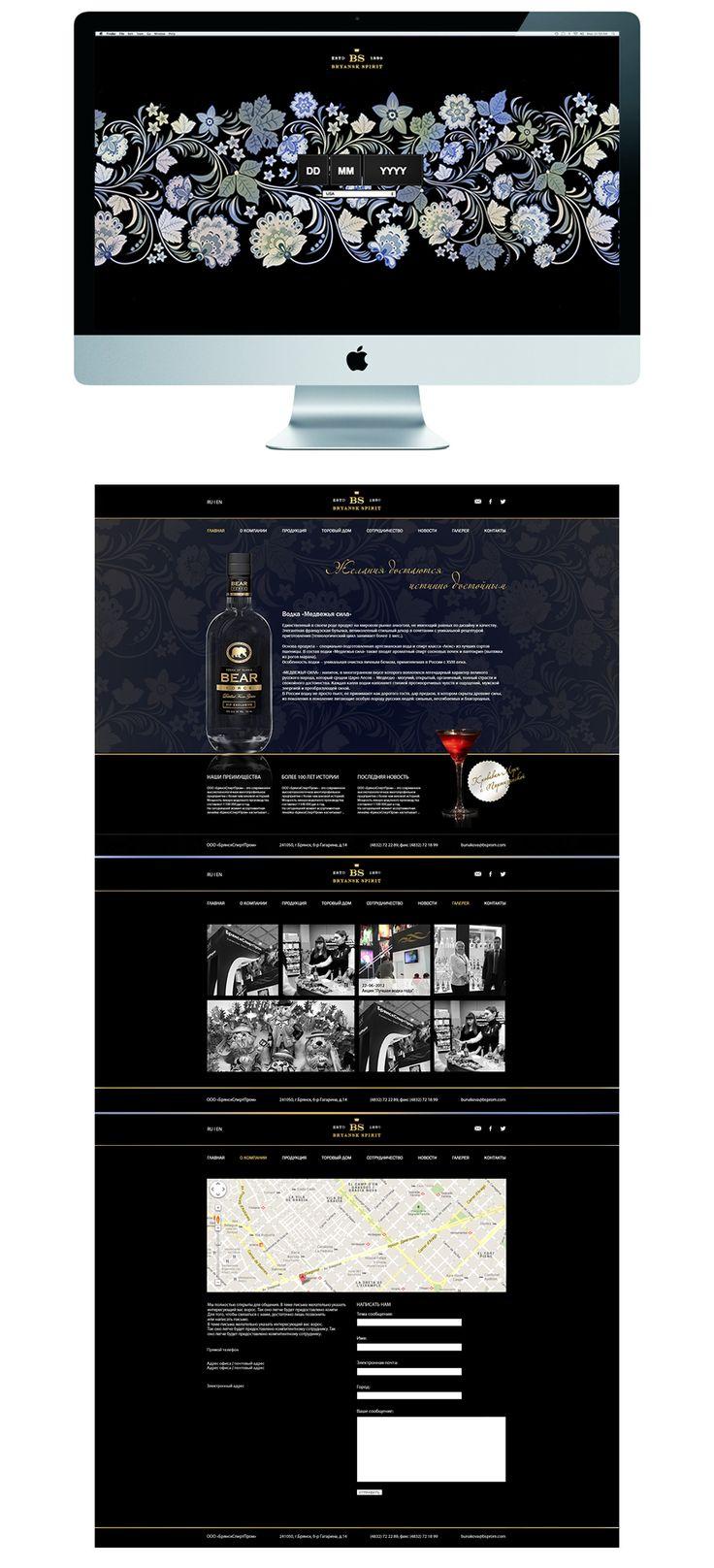 Концепт сайта завода БрянскСпиртПром – Разработка концепта сайта для ликеро-водочного завода «БрянскСпиртПром»