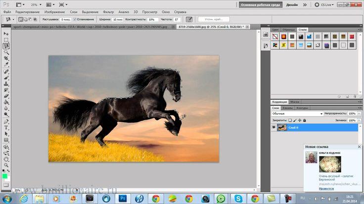 Photoshop вырезать объект и вставить в другую картинку