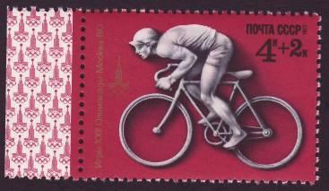 Soviet bike stamp.