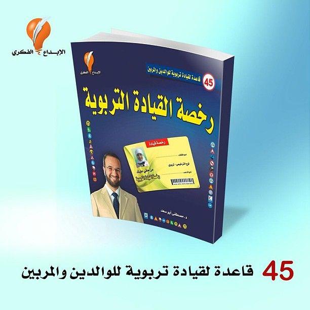 كتب د مصطفى ابو السعد pdf