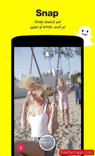تحميل برنامج سناب شات Snapchat Apk رابط مباشر نسخه عربية اندرويد  سناب شات رابط مباشر,  سناب شات اندرويد,  تحديث سناب شات 2016,  Snapchat 2016,  Snapchat Apk,  Snapchat ios,  Snapchat 9.23,  دردشة سناب شات,  تسجيل فيديو سناب,  فيديوهات سناب,  برنامج سناب شات,  سناب شات نسخه عربية,  سناب شات رابط مباشر 2016,  سناب شات ميديا فاير,  متجر الاندرويد سناب,  ميديا فاير,  اندرويد,  سناب,  دردشة  http://www.freefastapp.com/android-apps/snapchat-apk.html
