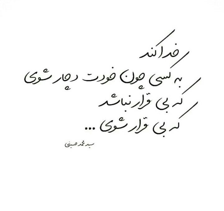 Pin By Nr On P O E M S Intelligence Quotes Persian Quotes Work Quotes