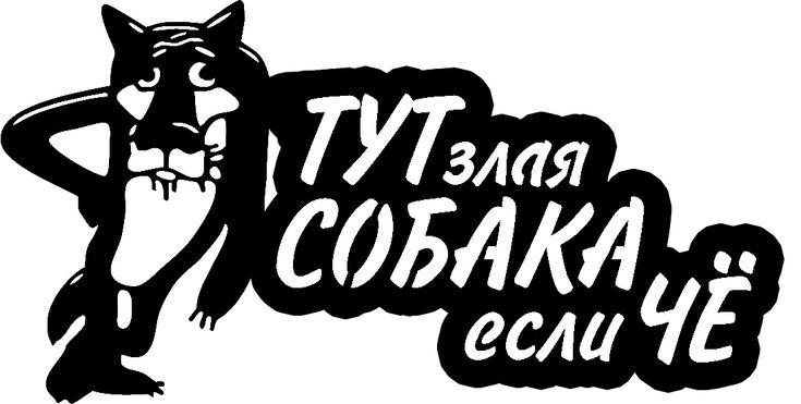 Табличка злая собака | Модели для станков ЧПУ | Чертежи в масштабе.ру