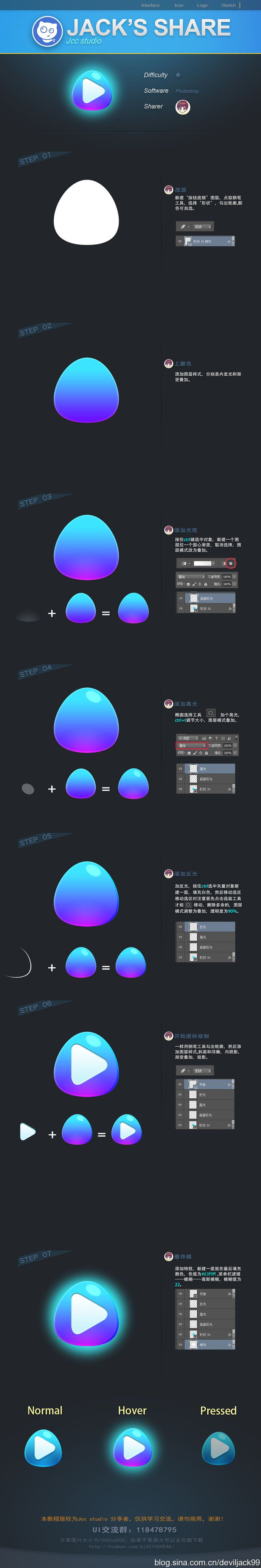 Jcc studio公益教程-上半年篇(game UI/Interface/icon/logo/GUI/art/图标/界面/教程/素材/资源)