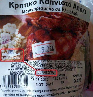 """Αντιγραφάκιας: """"Kρητικό καπνιστό Απάκι""""... με """"Ελληνικό Κρέας 0%""""..."""