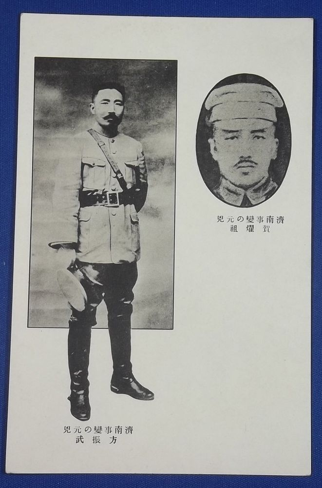 1930's Sino Japanese War Postcard Accusing Chinese Army Officers ( Fang Zhenwu & He Yaozu ) of  The Jinan Incident /  published by The Qingdao News Co., Ltd. (Japanese newspaper company located in Qingdao, China) japan china 国民革命軍 済南事件 賀耀組 方振武 National Revolutionary Army / vintage antique old Japanese military war art card / Japanese history historic paper material Japan 日中戦争 支那事変