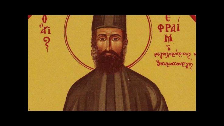 Απολυτίκιο Αγ. Εφραίμ του Μεγαλομάρτυρος και Θαυματουργού - 5 ΜΑΙΟΥ
