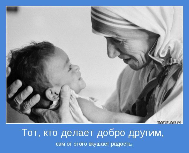 Цитаты и высказывания Матери Терезы