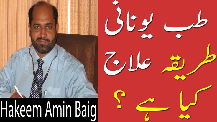 Tibbi Unani Tarika Ilaj In Urdu/Hindi by Hakeem Amin Baig | Life Skills TV
